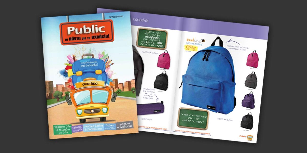 Back to School: Ξεφύλλισε τον κατάλογο και βρες όλα όσα χρειάζεσαι!