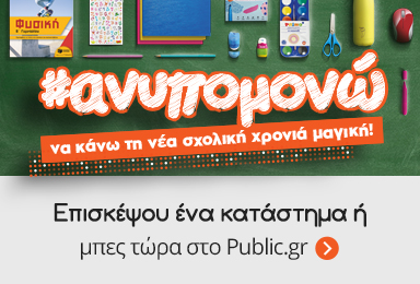 5 χρόνια Public Book Awards!