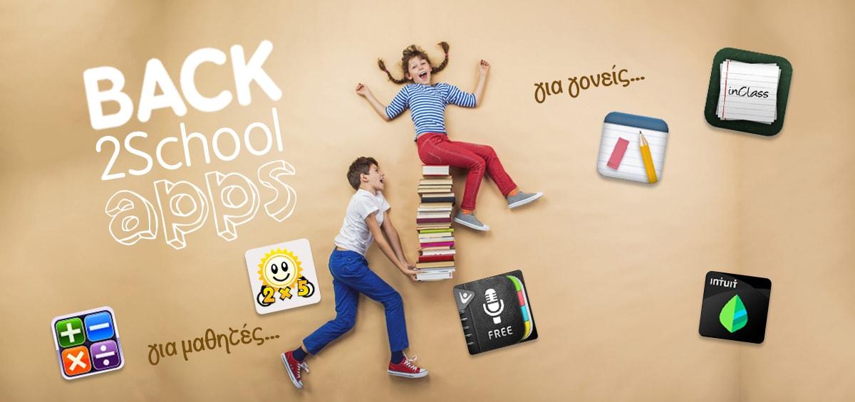 Οι πιο χρήσιμες εφαρμογές για το νέο σχολικό έτος!