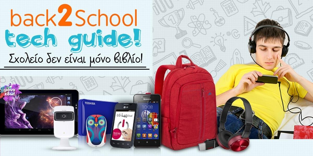 Back 2 School: Χρήσιμες τεχνολογικές προτάσεις έως €89,90