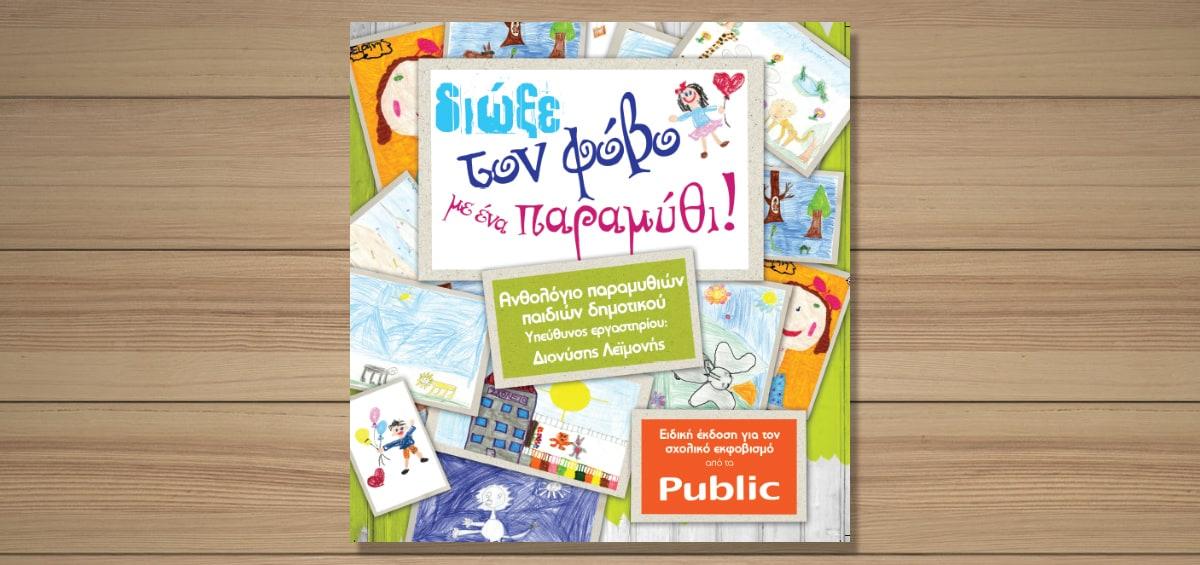 Τα παιδιά γράφουν στα Public το δικό τους παραμύθι για το bullying!