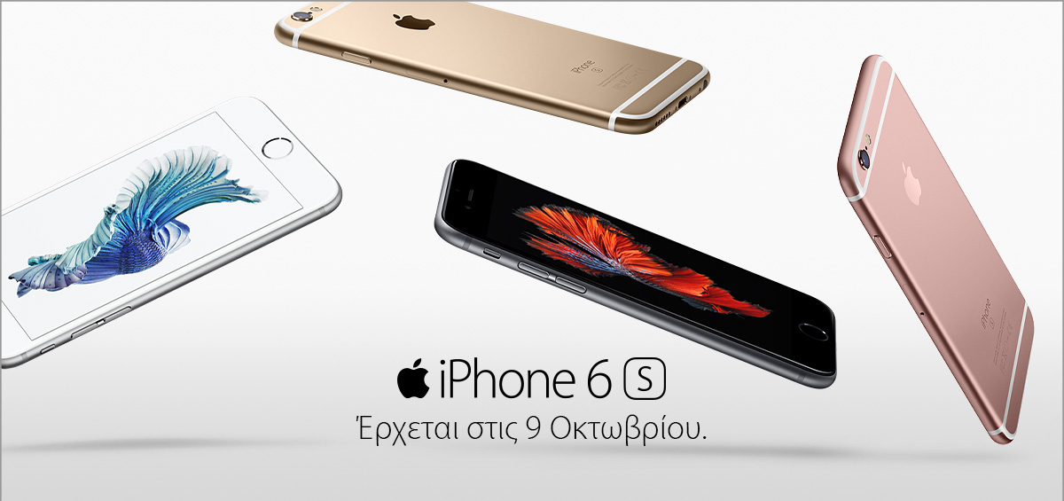 Η Apple ανακοίνωσε iPhone 6s, iPhone 6s Plus, iPad Pro & Apple TV