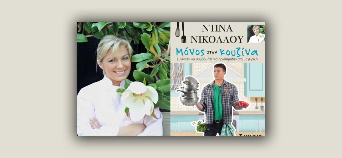 """Κέρδισε το βιβλίο """"Μόνος στην κουζίνα"""" της Ντίνας Νικολάου!"""