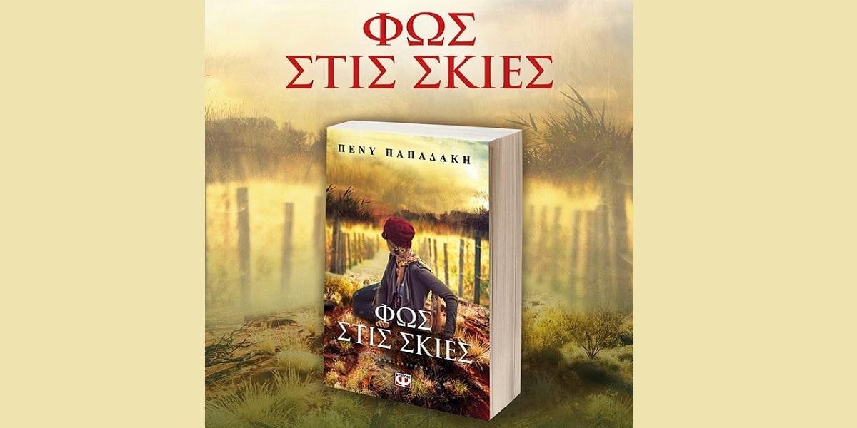 Μπείτε στην κλήρωση και κερδίστε το νέο βιβλίο της Πένυς Παπαδάκη!