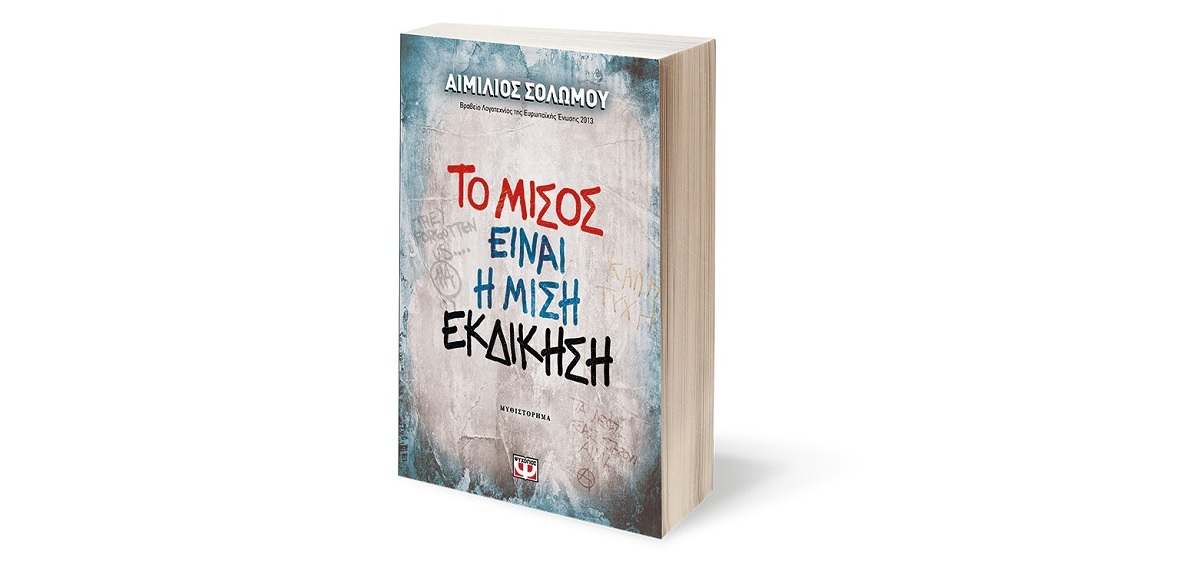 Ο Αιμίλιος Σολωμού μας μιλάει για το νέο του βιβλίο!