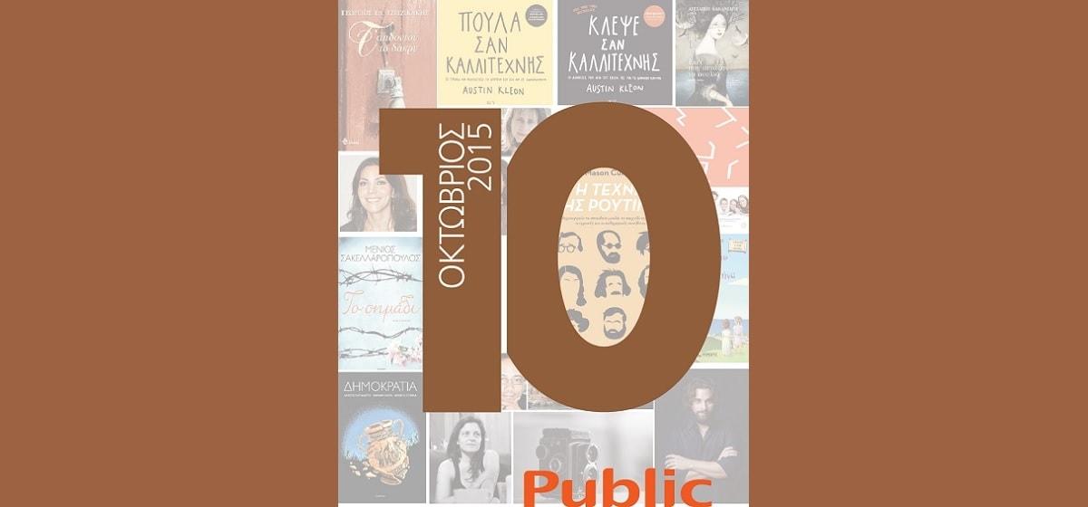 Οκτώβρης στα Public με μοναδικές παρουσιάσεις βιβλίων!