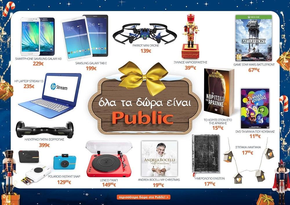Όλα τα δώρα είναι Public - Copy