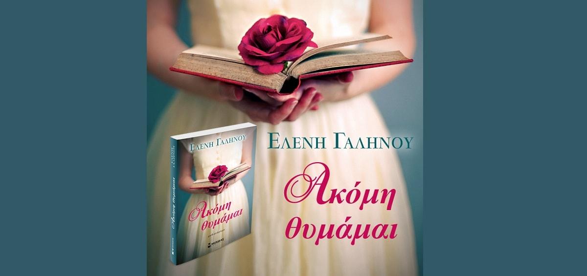 """""""Ακόμη Θυμάμαι"""": Κερδίστε το νέο βιβλίο της Ελένης Γαληνού!"""