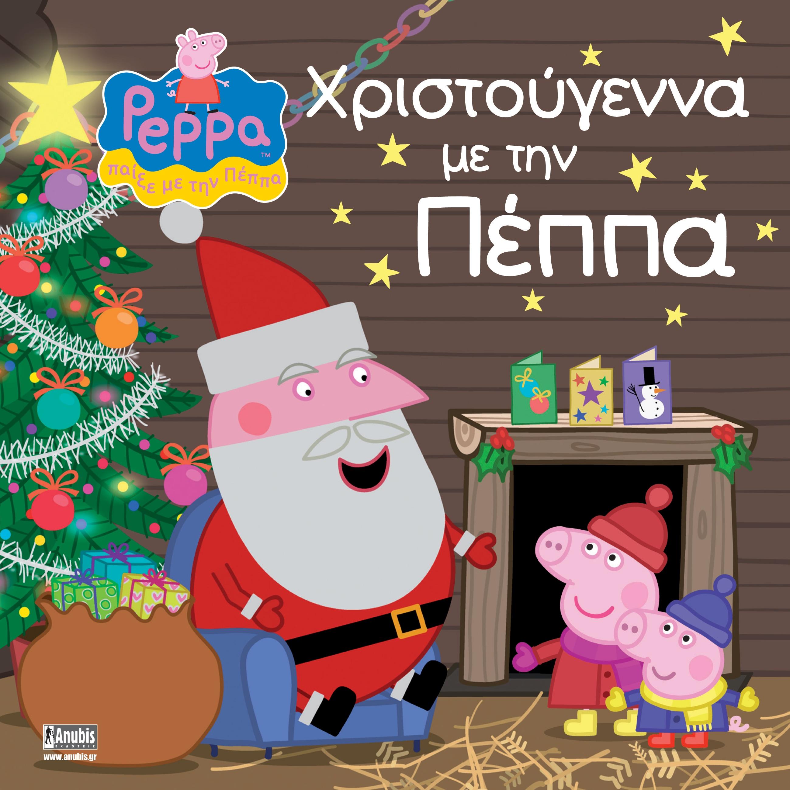 Χριστούγεννα με το δημοφιλές γουρουνάκι!