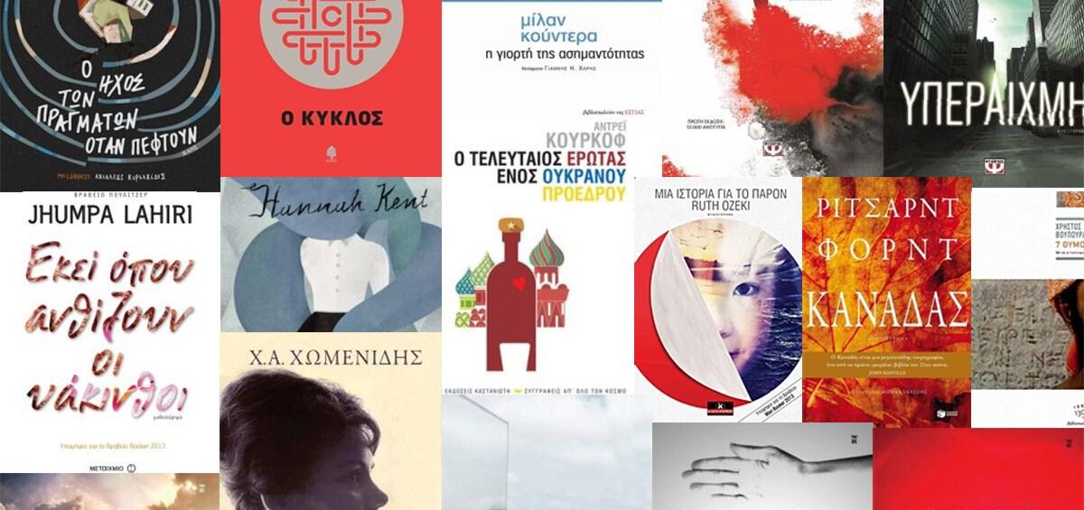 Βραχεία λίστα για τα βραβεία The Athens Prize for Literature