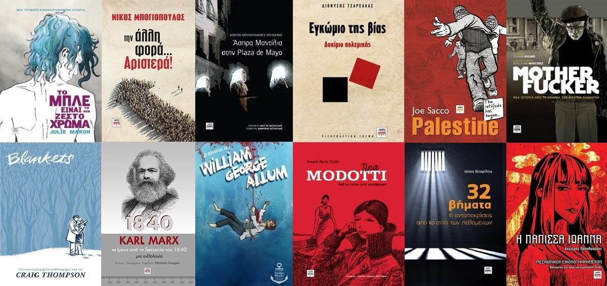 Το μαγεμένο παλάτι των εθνών: Το νέο βιβλίο του M. Μαζάουερ!