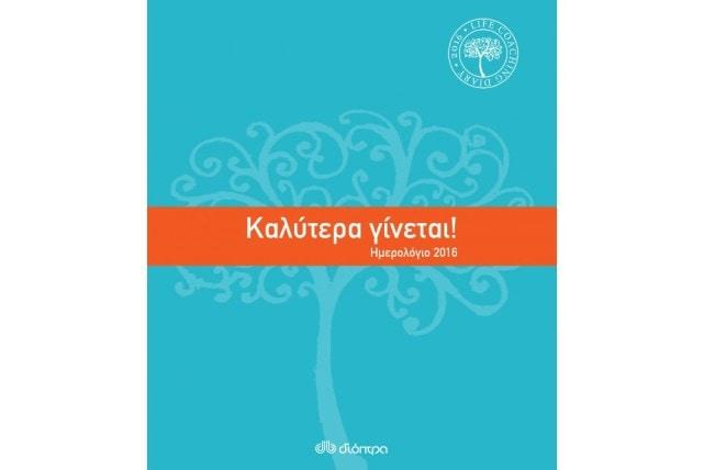 imerologio-2016-kalutera-ginetai-1000-1128052