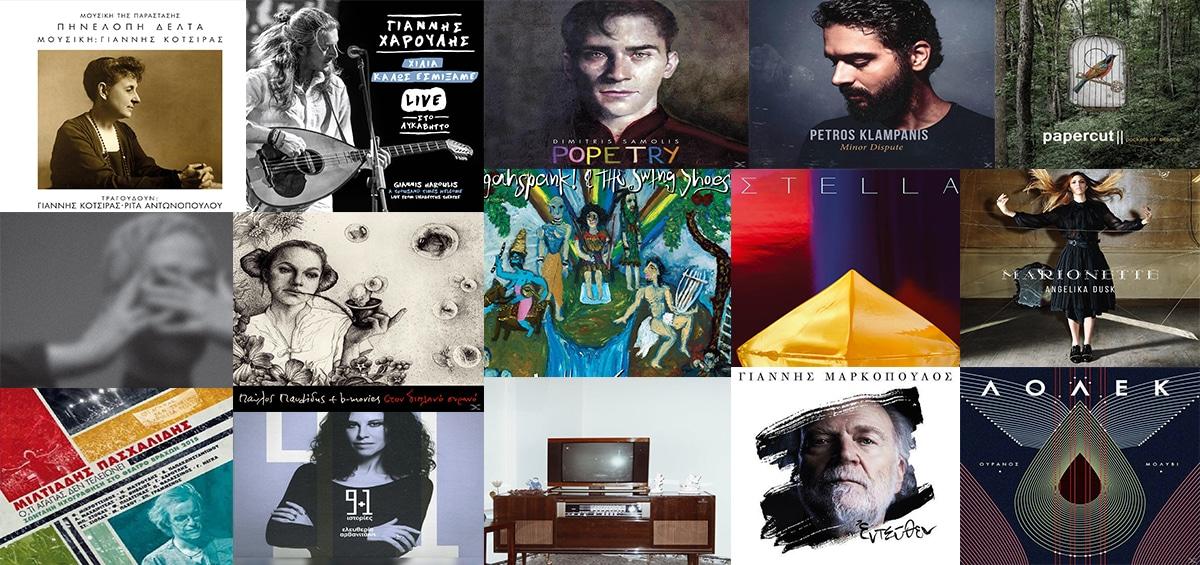 Αυτά είναι τα καλύτερα ξένα albums του 2015!