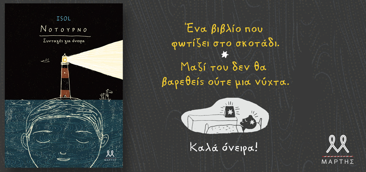 """""""Νοτούρνο"""": Οι νικητές του παιδικού βιβλίου της Isol!"""