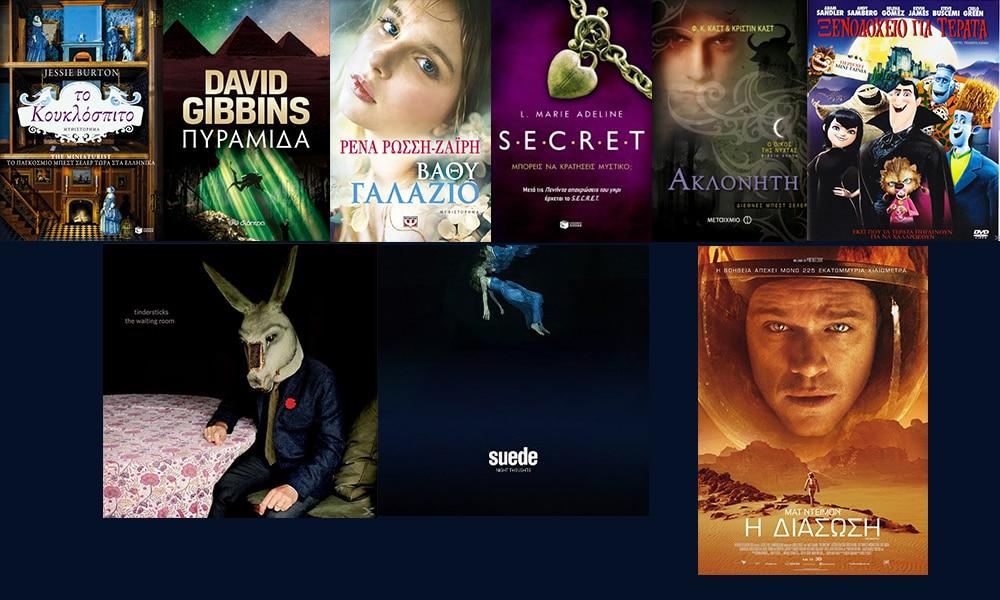 Οι καλύτερες προτάσεις σε μουσική, ταινίες και βιβλία!
