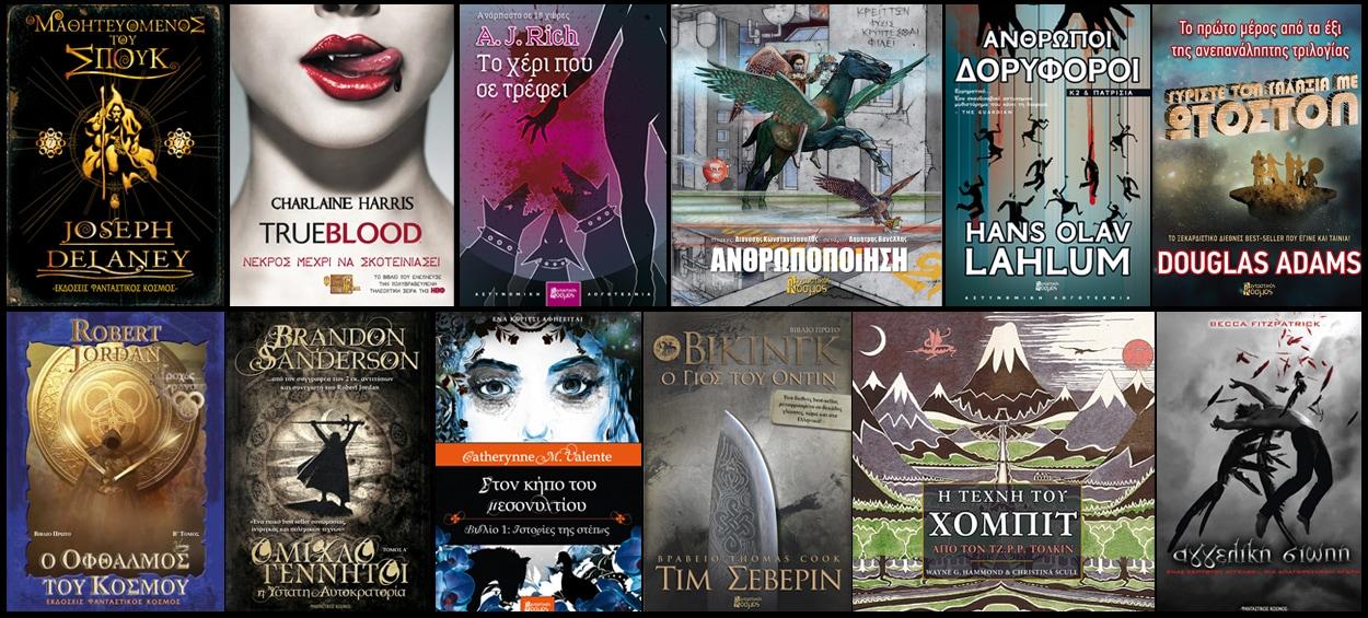 """""""Φανταστικός Κόσμος"""": Κερδίστε βιβλία από τις Εκδόσεις του Μήνα!"""