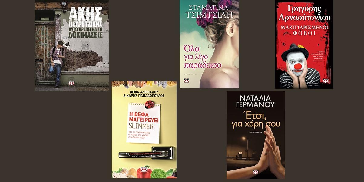 Μαρκ Μαζάουερ: Κερδίστε βιβλία από τον συγγραφέα του μήνα!