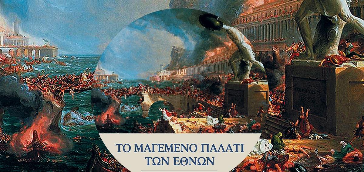"""""""Το μαγεμένο παλάτι των εθνών"""": Κερδίστε το βιβλίο του Μαζάουερ!"""