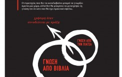 """""""Η Τέχνη του Πολέμου Αποκωδικοποιημένη"""": Κερδίστε το βιβλίο!"""