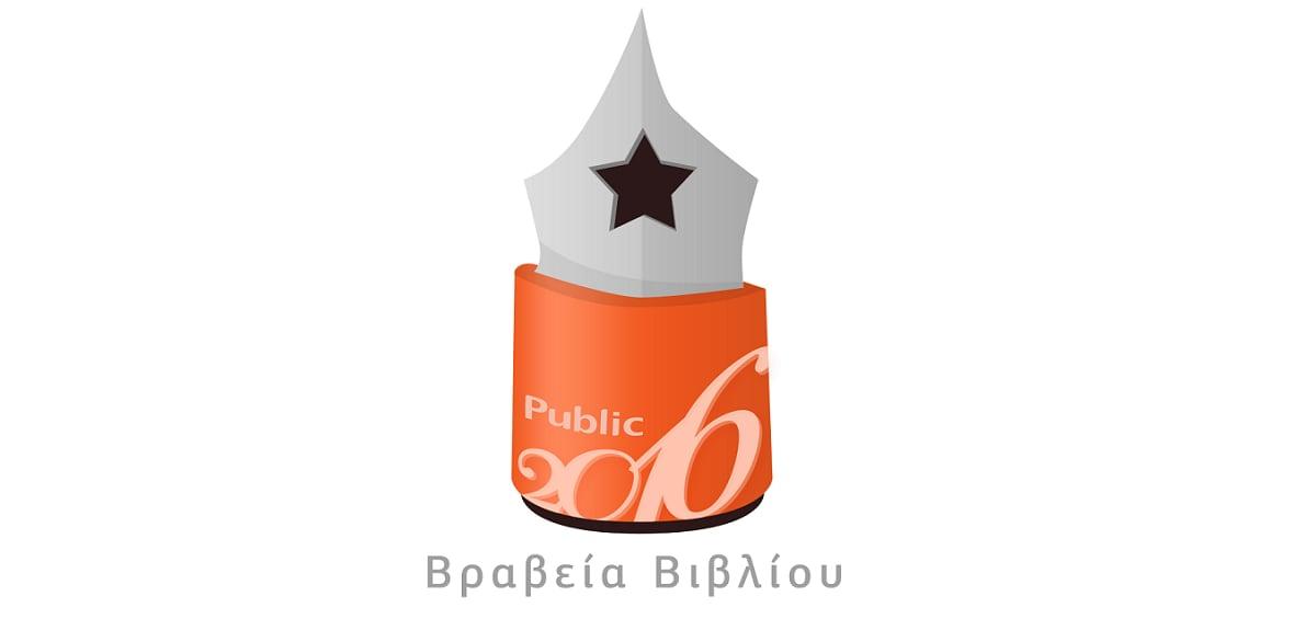 Ο Θεσμός των Βραβείων Βιβλίου Public έρχεται για 3η συνεχόμενη χρονιά!