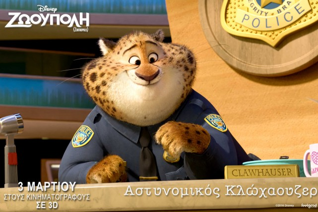 Zoot_Rollout_Clawhauser_gr