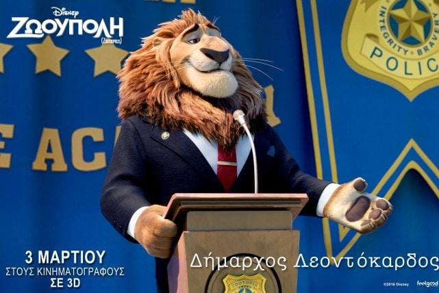 Zoot_Rollout_Lionheart_gr