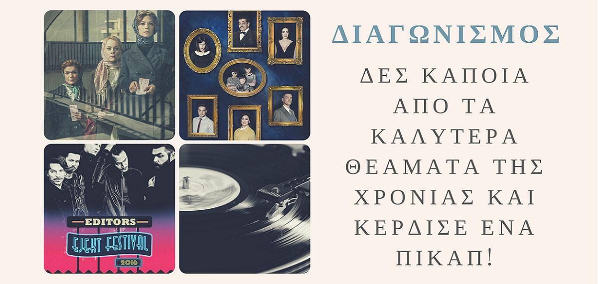 Εκδόσεις Αλεξάνδρεια: Οι τυχεροί νικητές του διαγωνισμού!