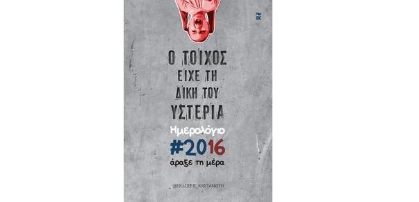 imerologio-2016-o-toihos-eihe-ti-diki-toy-ysteria-arakse-ti-mera-400-1131135