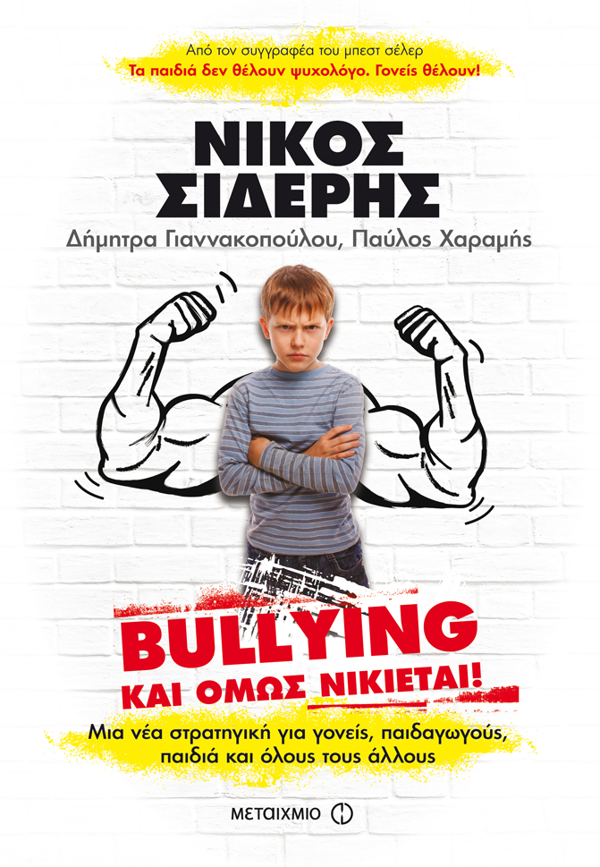 Bullying_Siderisis_140x205