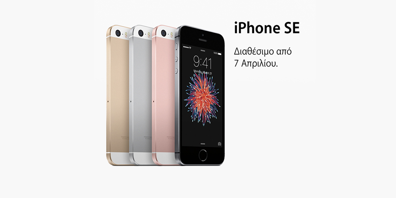 Ανακοινώθηκε το iPhone SE με οθόνη 4″