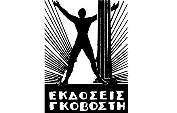 govostis_logo - Αντίγραφο