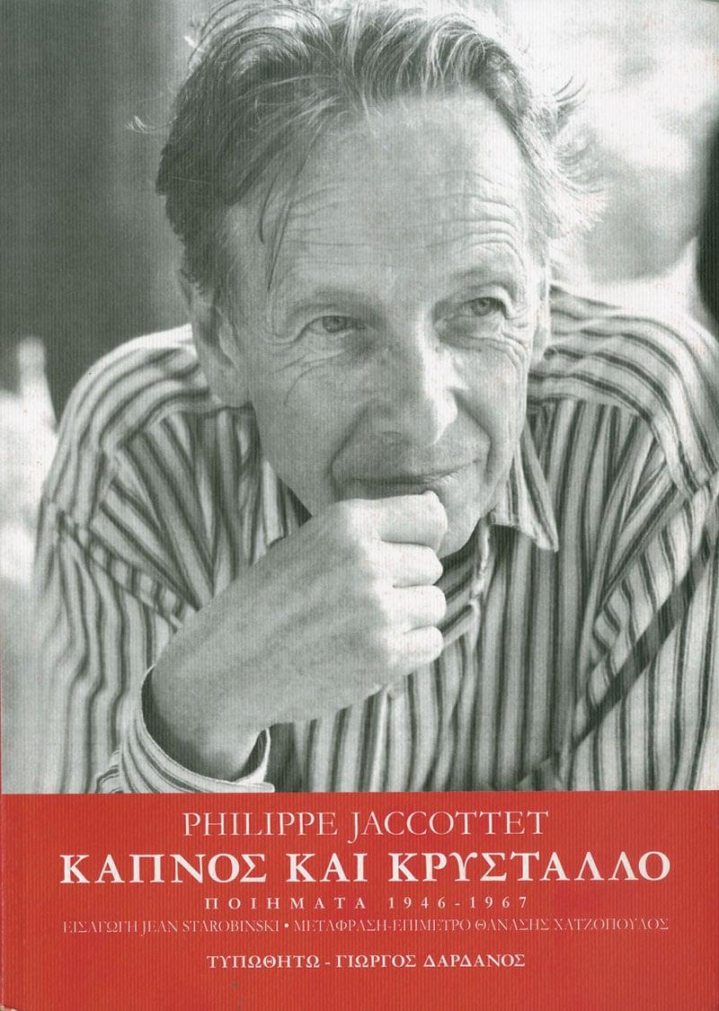 Philippe Jaccottet: Ένας από τους σημαντικότερους εκπροσώπους της πρώτης μεταπολεμικής γενιάς της γαλλικής ποίησης.