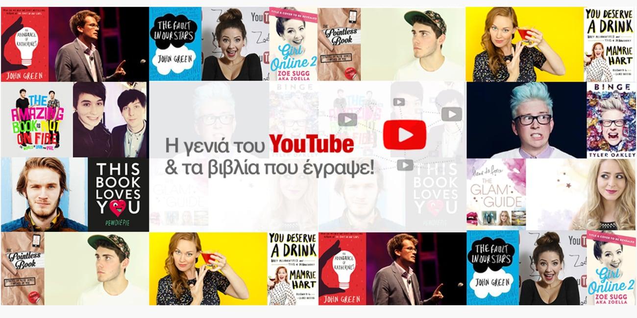 Από το YouTube στα βιβλιοπωλεία: Τα βιβλία των πιο διάσημων vloggers!
