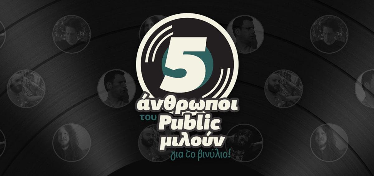 Ο Γιάννης Πετρίδης επιλέγει 10 βινύλια που αγαπάει για την RSD