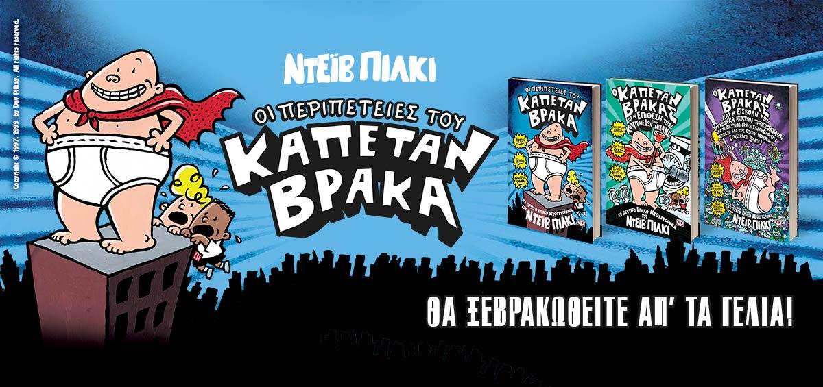 Καπετάν Βράκας : Οι νικητές των παιδικών βιβλίων