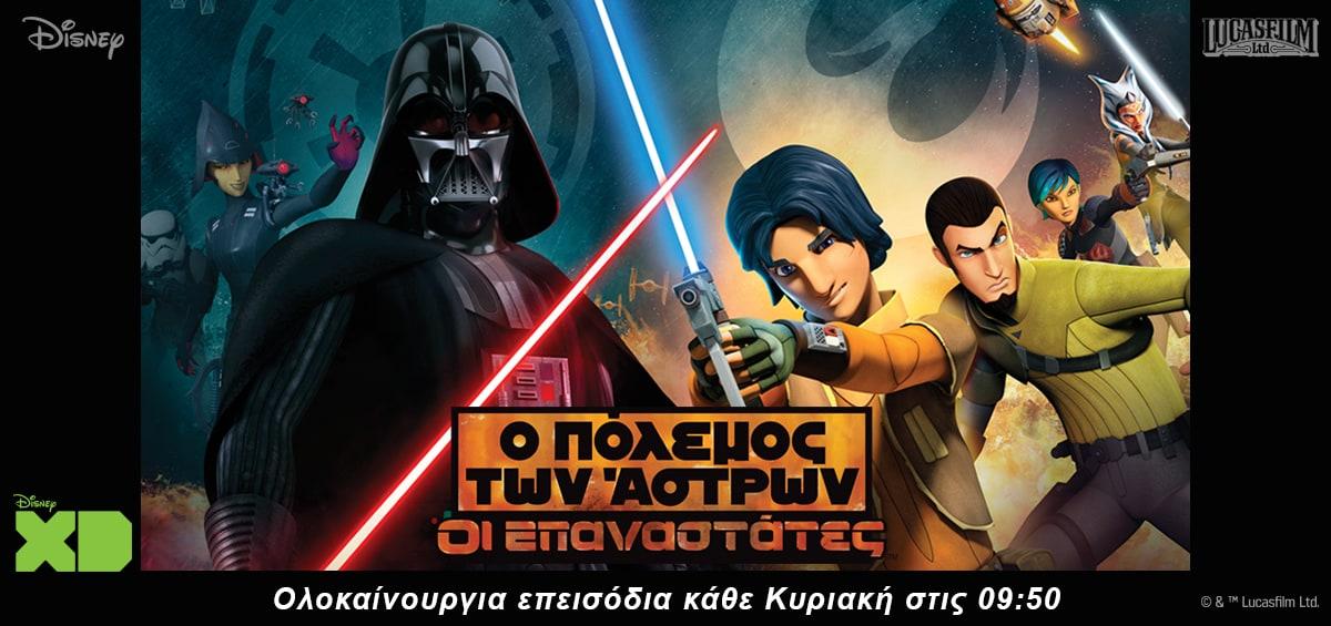 Ο Πόλεμος των Άστρων-Οι Επαναστάτες: Με νέα επεισόδια κάθε Κυριακή!