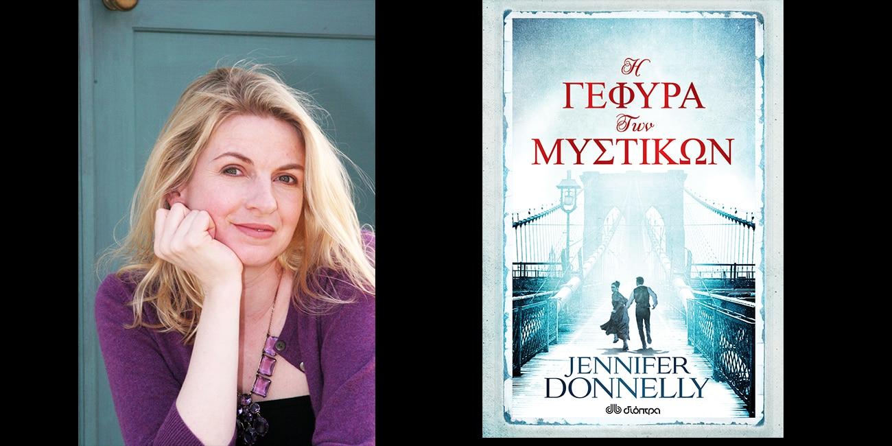 Το νέο βιβλίο της Jennifer Donnelly κυκλοφορεί στα ελληνικά!
