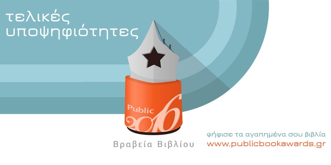 Τελικές υποψηφιότητες των Βραβείων Βιβλίου Public 2016