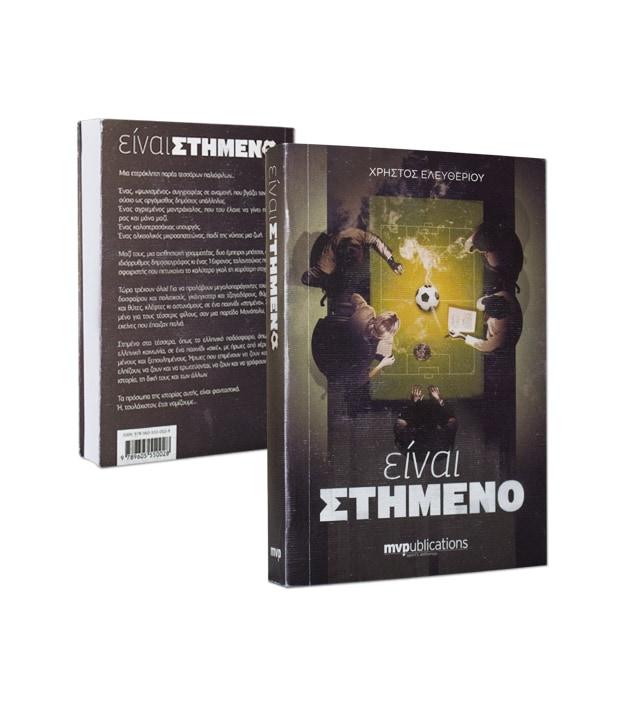 Ένα αθλητικό αστυνομικό μυθιστόρημα που θα σας συναρπάσει!