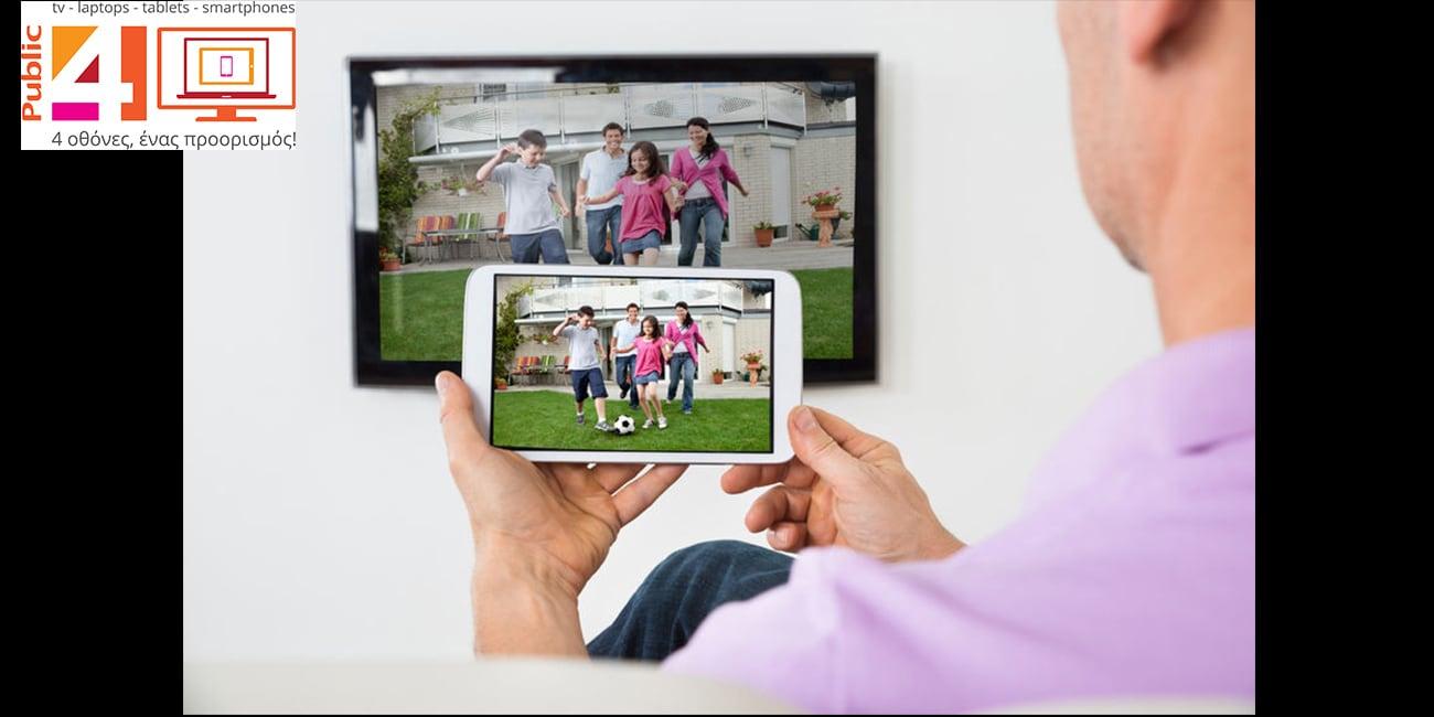 Από το κινητό streaming στην… τηλεόραση