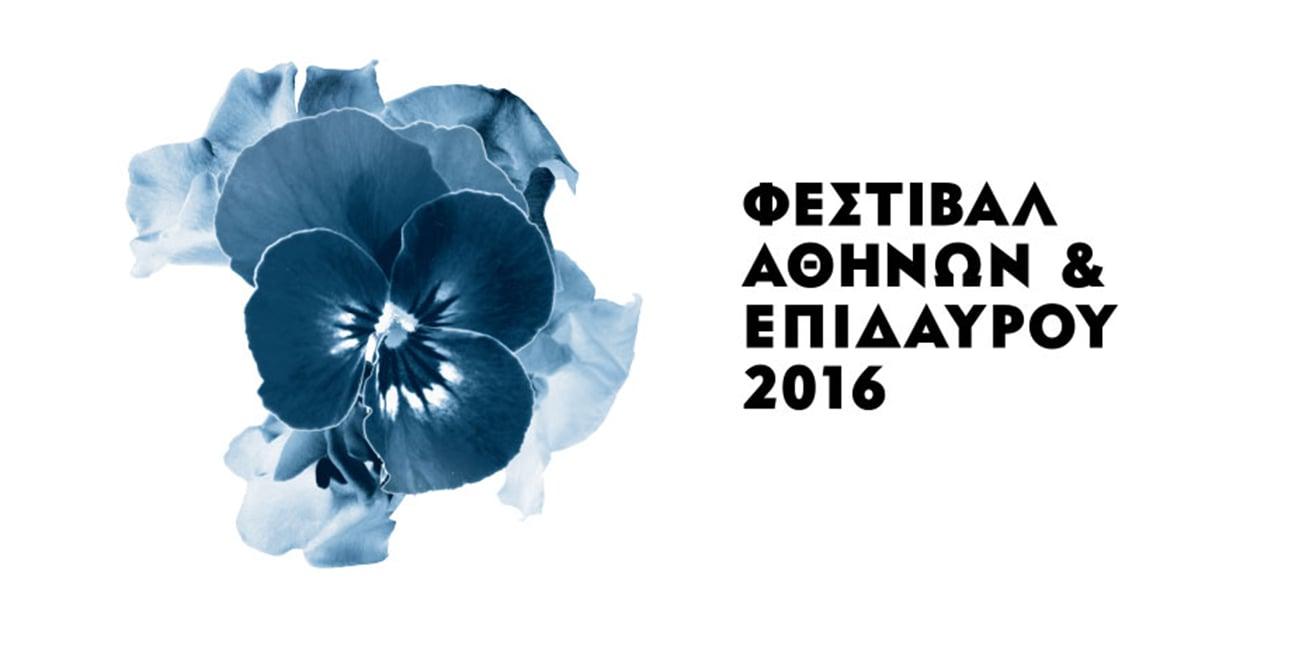 Το Φεστιβάλ Αθηνών και Επιδαύρου ανοίγει τις πόρτες του!
