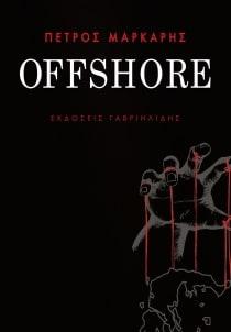 """Το τελευταίο βιβλίο του Πέτρου Μάρκαρη """"OFFSHORE"""""""