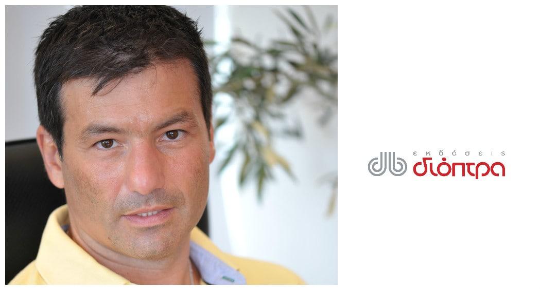 Εκδόσεις Διόπτρα: Αποκλειστική συνέντευξη με τον εκδότη Κ. Παπαδόπουλο