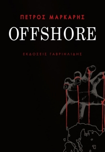 public - offshore