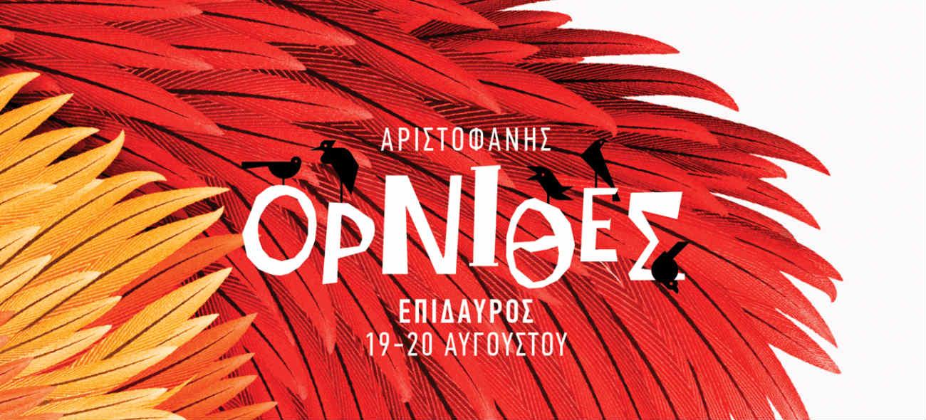 Η Νατάσσα  Μποφίλιου στις Όρνιθες του Αριστοφάνη