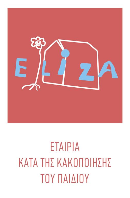 Eliza NEW logo version 1 GR