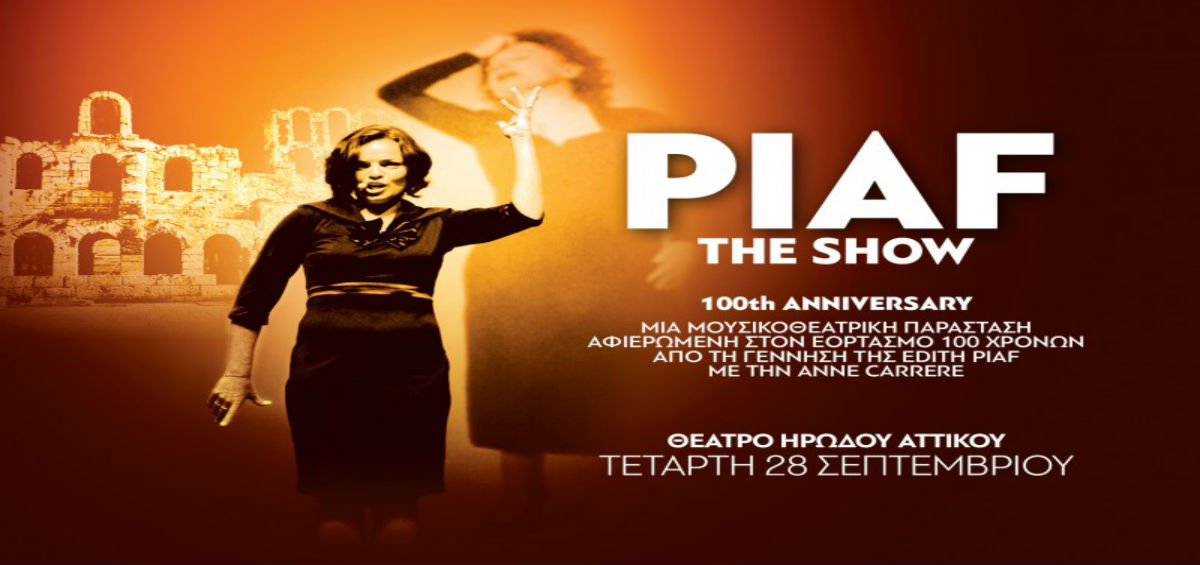 """Η παράσταση """"Piaf! The Show"""" έρχεται στην Ελλάδα!"""