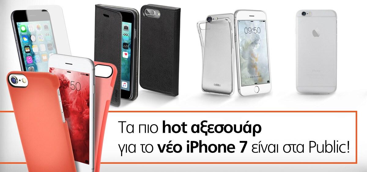 Bρες την πληρέστερη γκάμα αξεσουάρ  για τα νέα iPhone!
