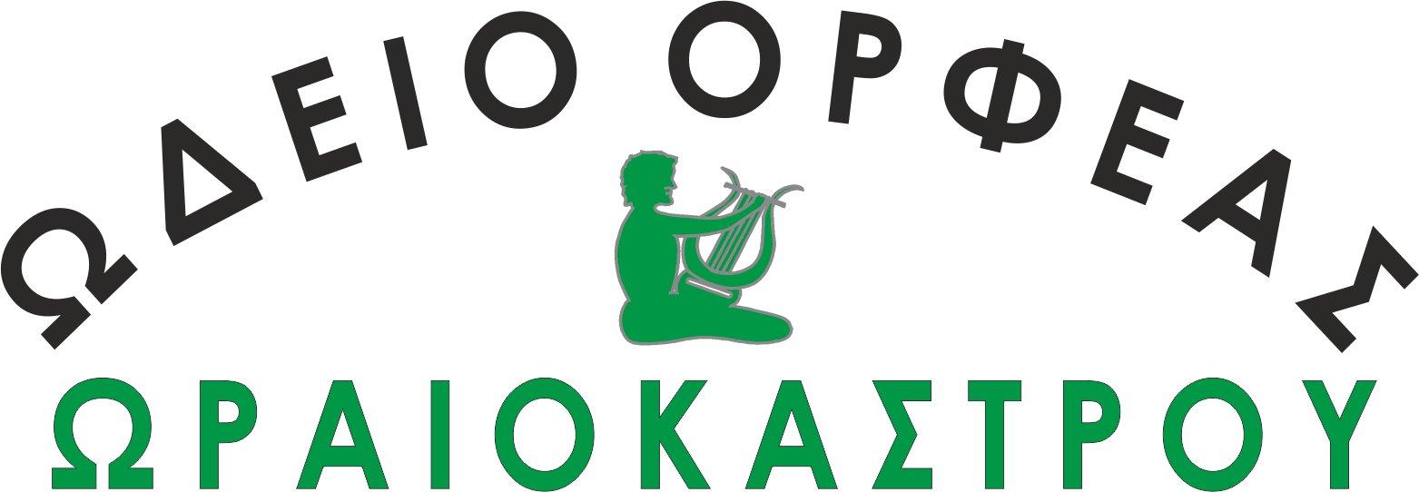 Odeio Orfeas Oraiokastrou - logo