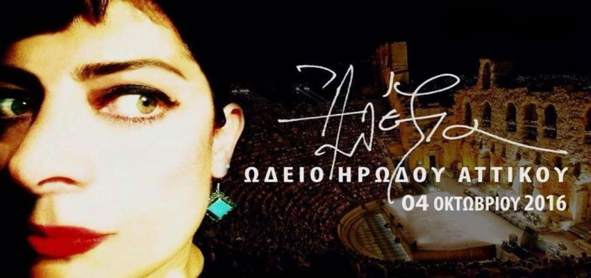 Η Αλέξια LIVE στο Ηρώδειο σε μια συναυλία ρετροσπεκτίβα!